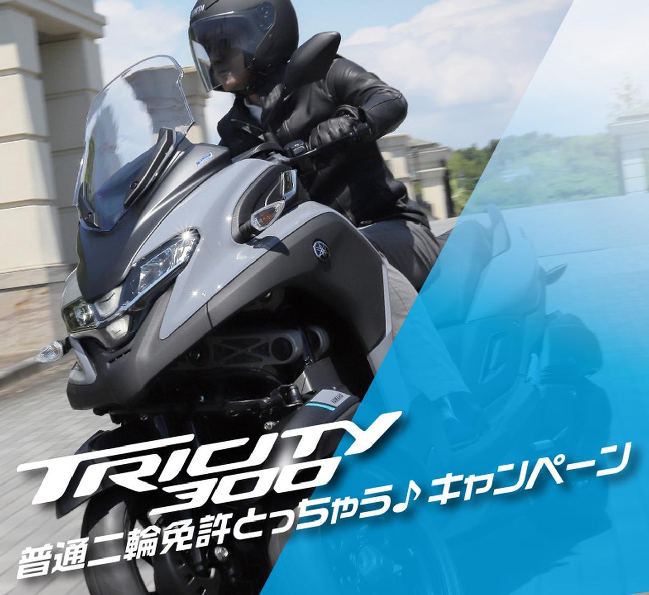 画像: TRICITY300普通二輪免許とっちゃう♪キャンペーン - バイク スクーター | ヤマハ発動機株式会社