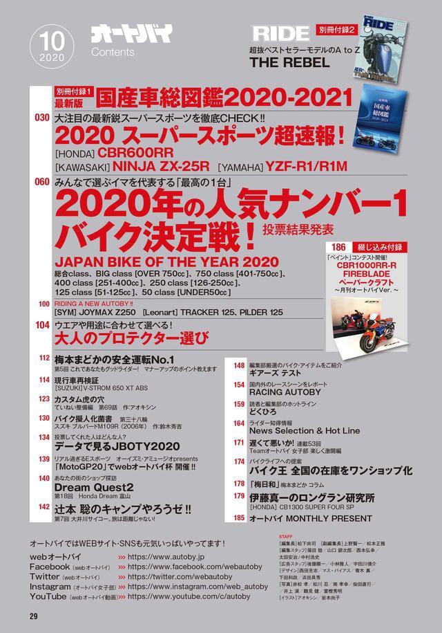 画像2: 「ジャパン・バイク・オブ・ザ・イヤー 2020」の結果が分かる『オートバイ』10月号は「RIDE」と「国産車総図鑑」の3冊セットで好評発売中