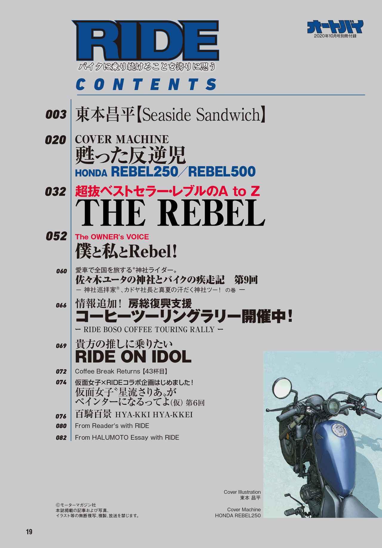 画像4: 「ジャパン・バイク・オブ・ザ・イヤー 2020」の結果が分かる『オートバイ』10月号は「RIDE」と「国産車総図鑑」の3冊セットで好評発売中