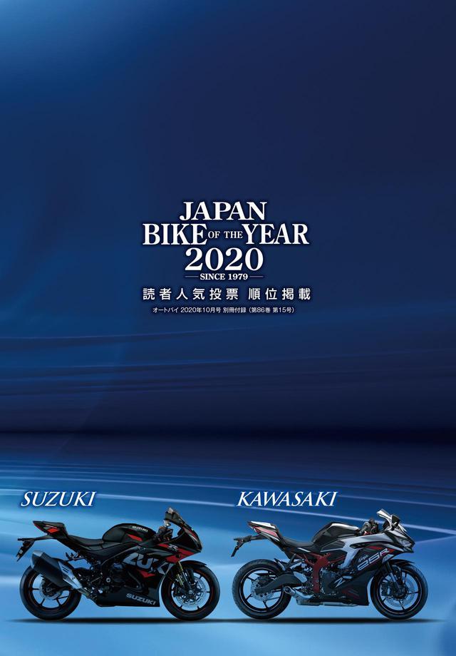 画像7: 「ジャパン・バイク・オブ・ザ・イヤー 2020」の結果が分かる『オートバイ』10月号は「RIDE」と「国産車総図鑑」の3冊セットで9月1日発売!!