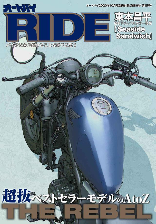 画像3: 「ジャパン・バイク・オブ・ザ・イヤー 2020」の結果が分かる『オートバイ』10月号は「RIDE」と「国産車総図鑑」の3冊セットで9月1日発売!!