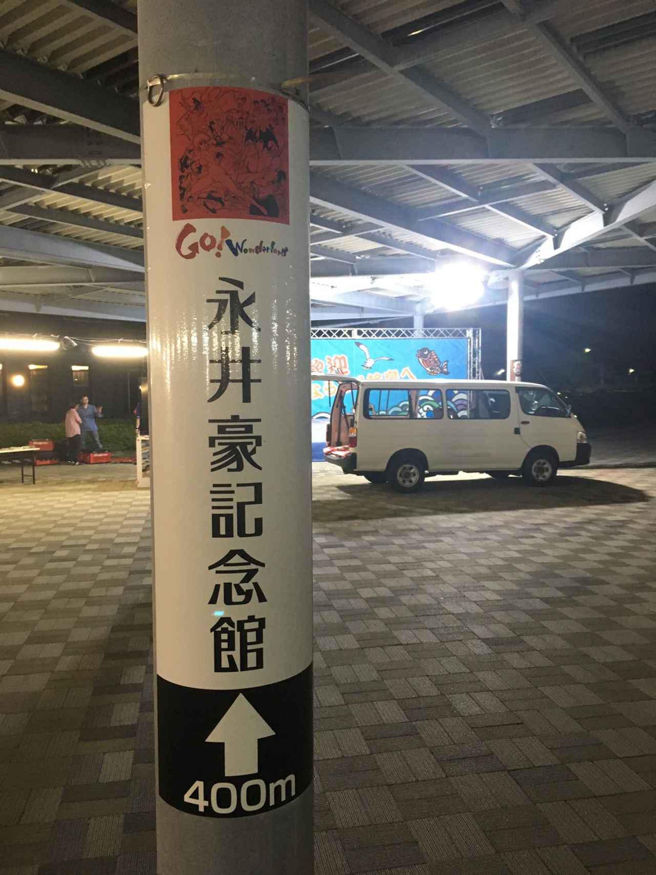 画像: 輪島での心残りはこれ! 「永井豪記念館」が歩いていけちゃう距離にあるなんて! あたし大ファンなのに。