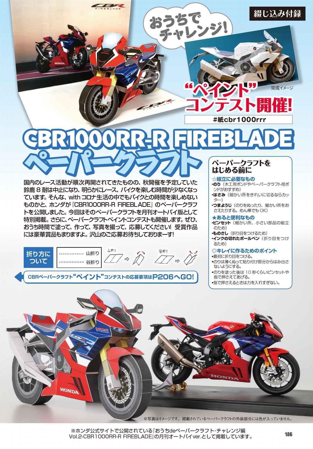 画像: CBR1000RR-R FIREBLADEのペーパークラフト・キット!