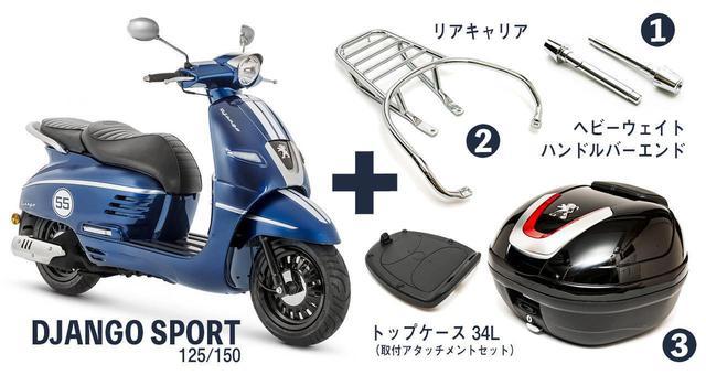 """画像6: 人気の「原付二種」か、快適な「軽二輪」か?「プジョー・ジャンゴ スポーツ」""""125cc""""と""""150cc""""どっちを選ぶべき?【特別限定車】"""