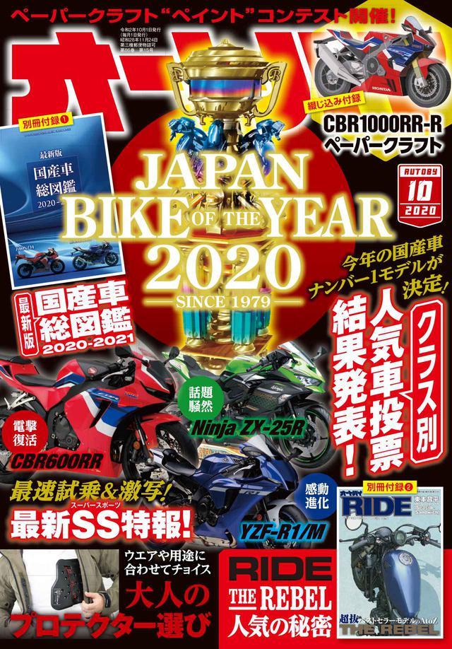 画像1: 「ジャパン・バイク・オブ・ザ・イヤー 2020」の結果が分かる『オートバイ』10月号は「RIDE」と「国産車総図鑑」の3冊セットで好評発売中