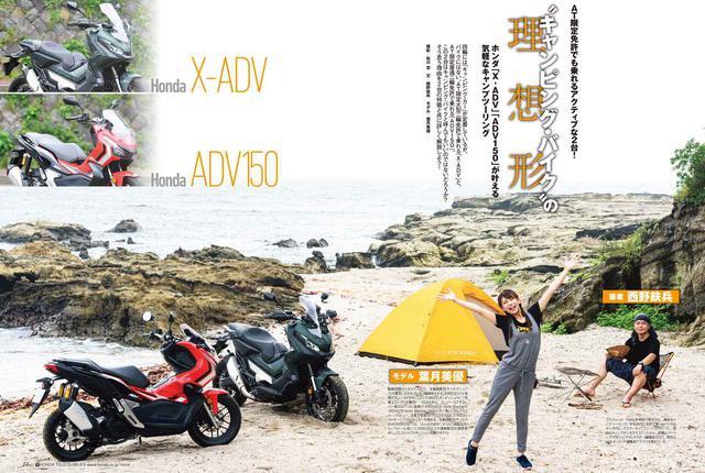 画像: さらにホンダのATアドベンチャーの2台は、キャンプ企画でその魅力をお伝えします。