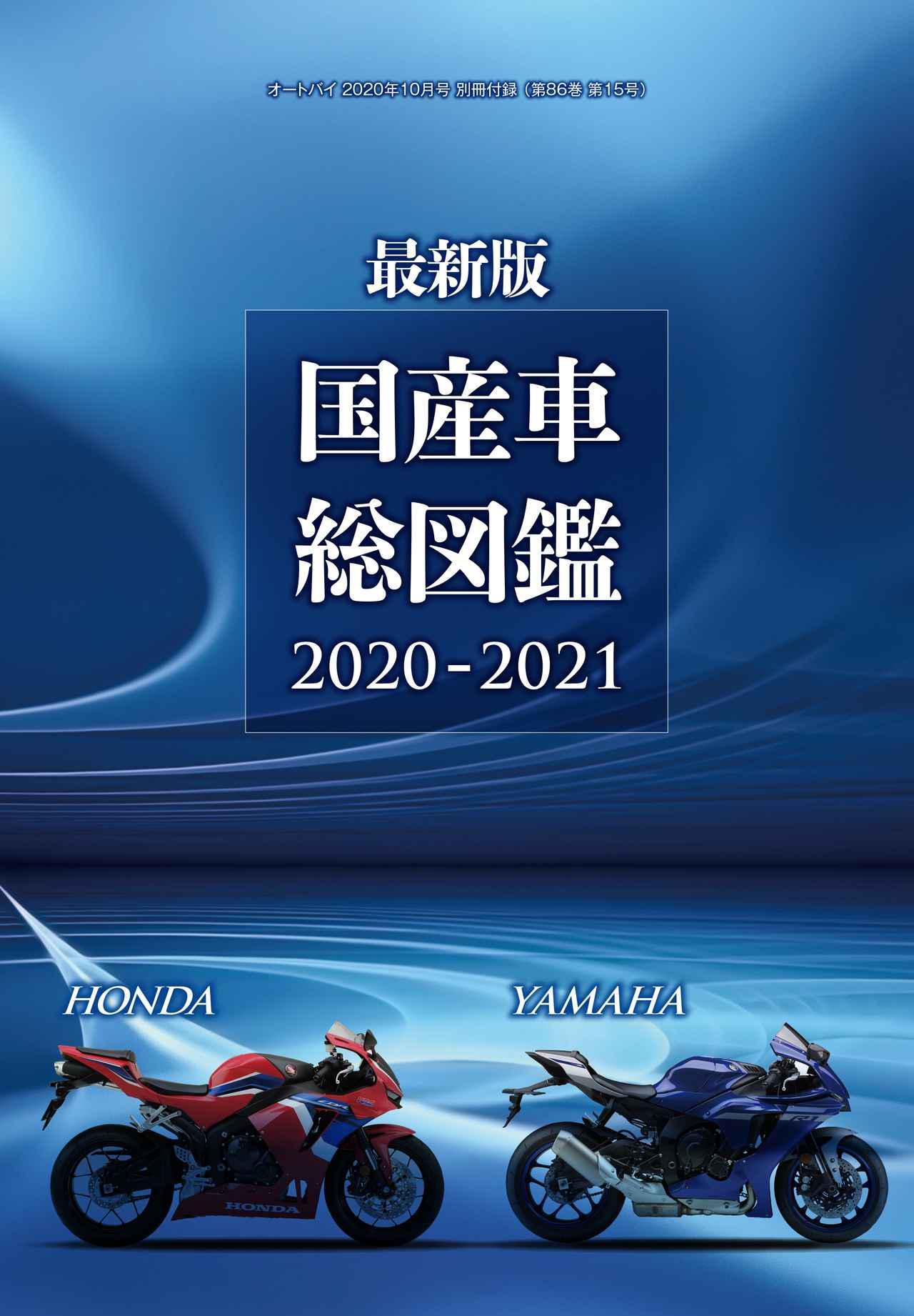 画像6: 「ジャパン・バイク・オブ・ザ・イヤー 2020」の結果が分かる『オートバイ』10月号は「RIDE」と「国産車総図鑑」の3冊セットで好評発売中