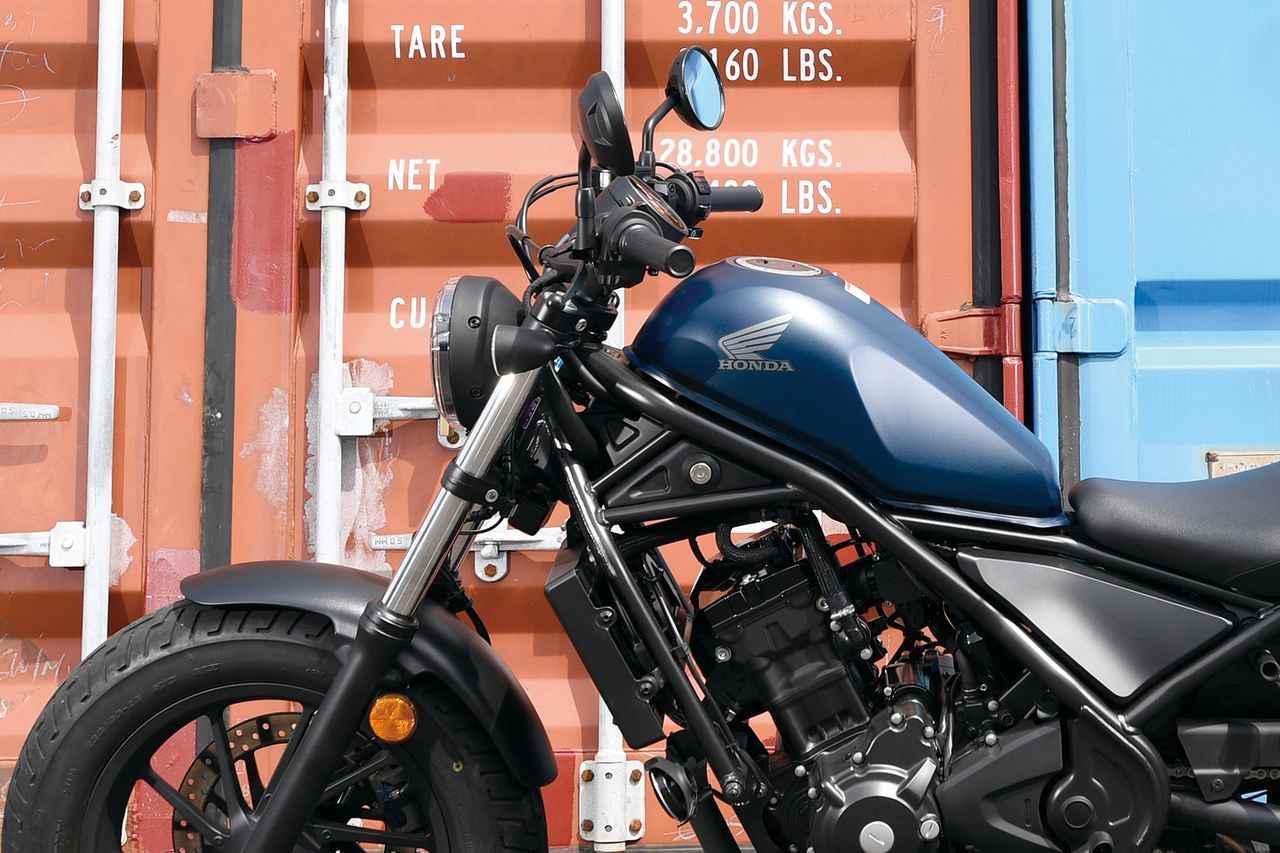 画像: ホンダ「レブル250」はなぜ年間登録台数No.1になれたのか? 人気の秘密を解説! - webオートバイ
