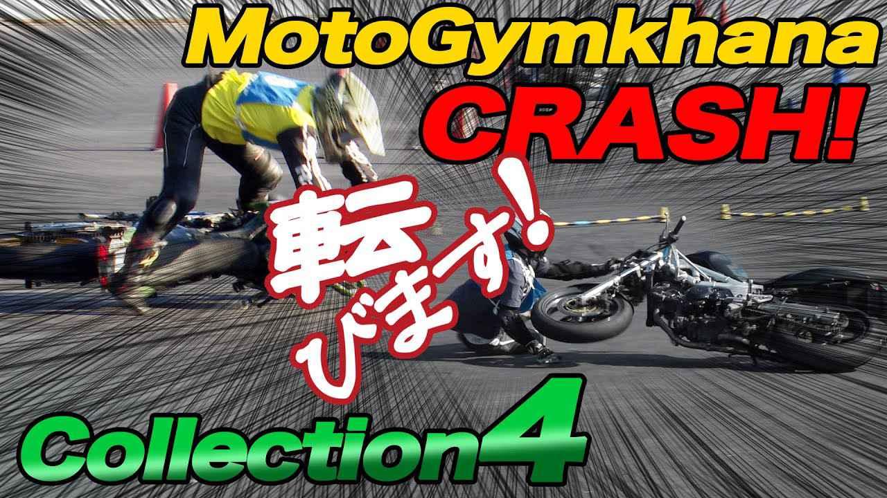 画像: MotoGymkhana Crashs! Collection4 モトジムカーナ転倒集04 www.youtube.com