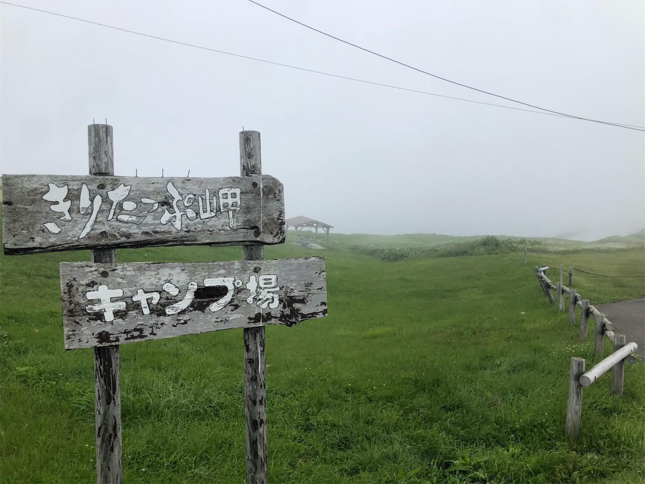 画像2: 開き直って霧多布へ。その名の通り霧ダラケ!