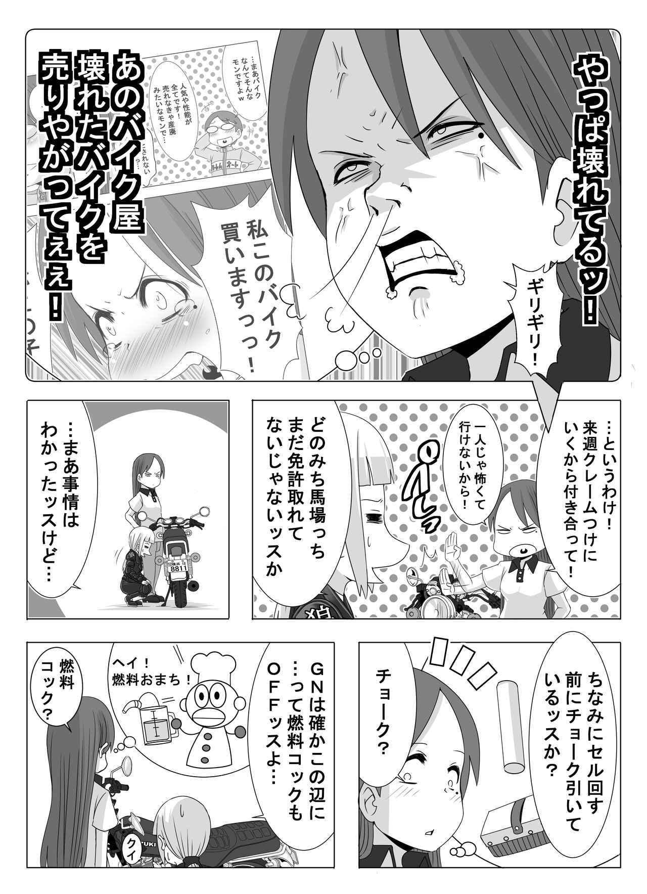 画像4: 【連載】馬場郁子がこよなくバイクを愛す理由(第九話:おバイクが人に似ているワケ)作:鈴木秀吉