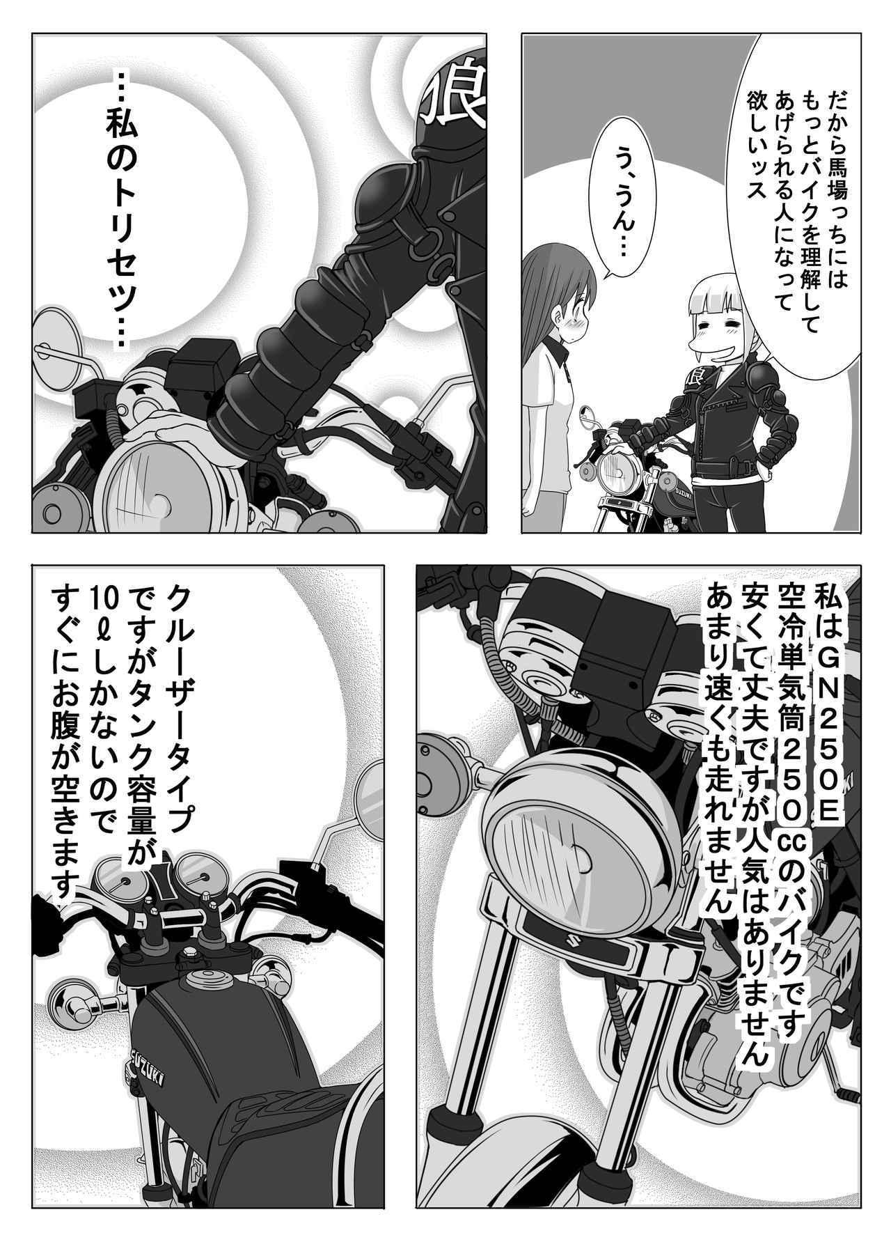 画像9: 【連載】馬場郁子がこよなくバイクを愛す理由(第九話:おバイクが人に似ているワケ)作:鈴木秀吉