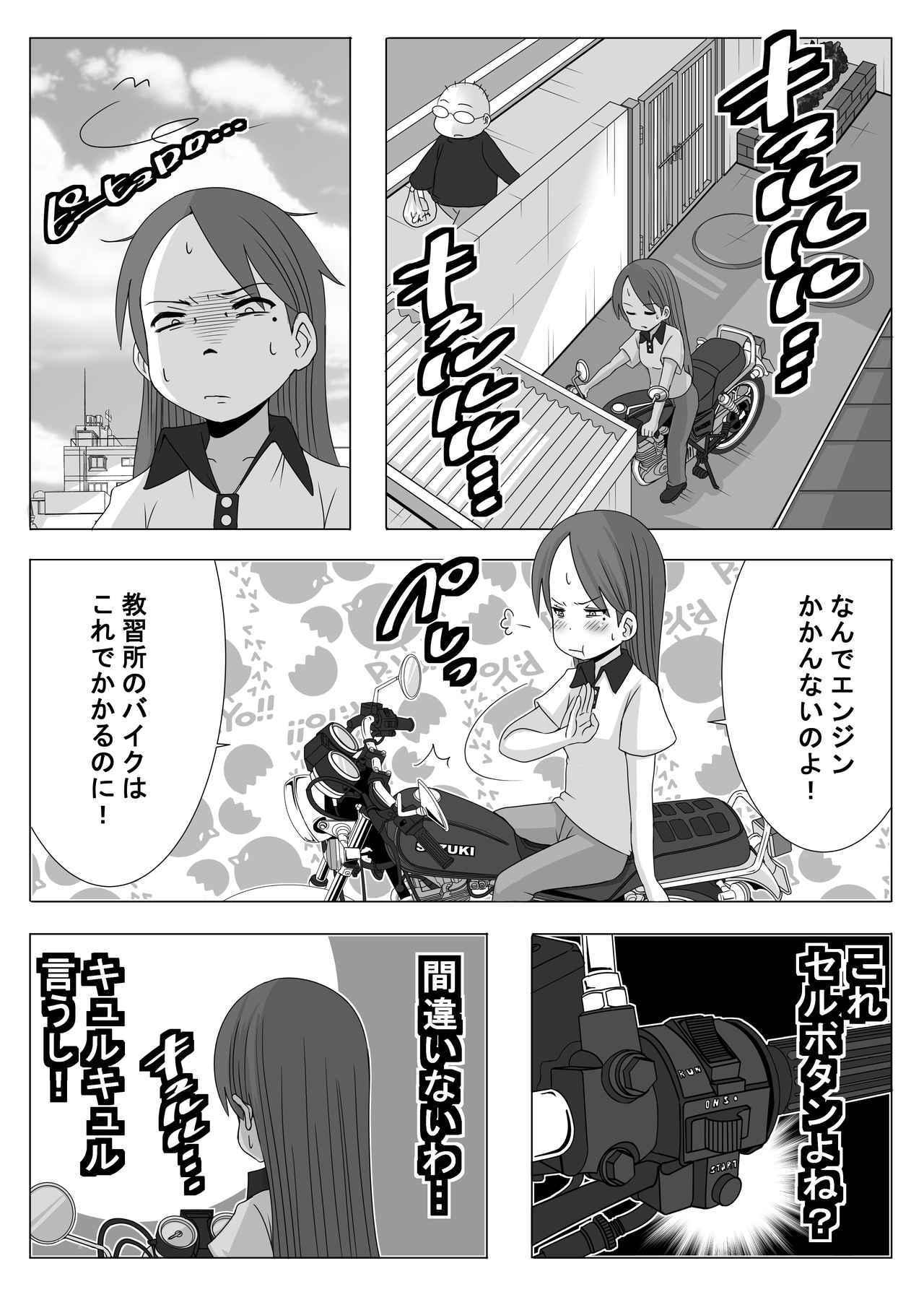 画像2: 【連載】馬場郁子がこよなくバイクを愛す理由(第九話:おバイクが人に似ているワケ)作:鈴木秀吉