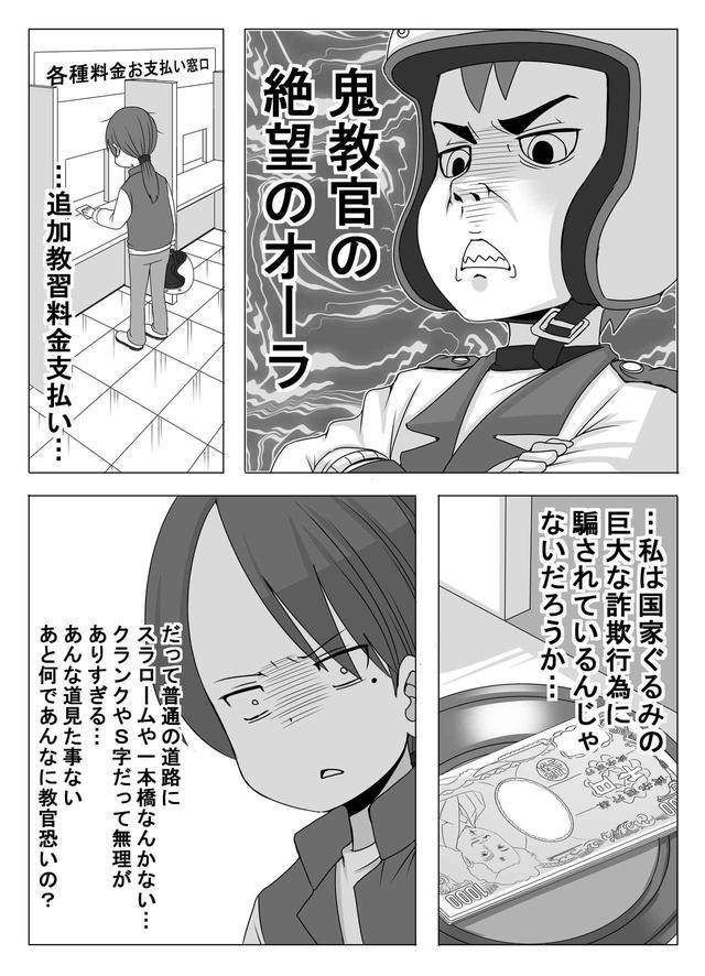 画像7: 【連載】馬場郁子がこよなくバイクを愛す理由(第八話:教習所が必要なワケ)作:鈴木秀吉