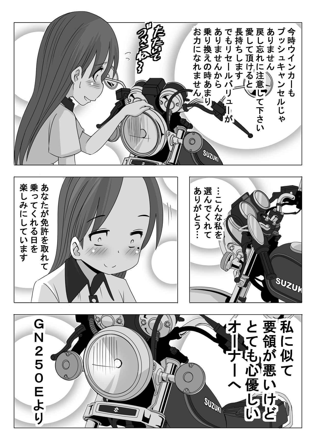 画像10: 【連載】馬場郁子がこよなくバイクを愛す理由(第九話:おバイクが人に似ているワケ)作:鈴木秀吉
