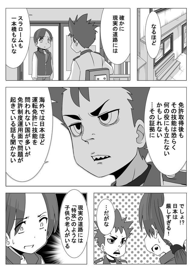 画像8: 【連載】馬場郁子がこよなくバイクを愛す理由(第八話:教習所が必要なワケ)作:鈴木秀吉