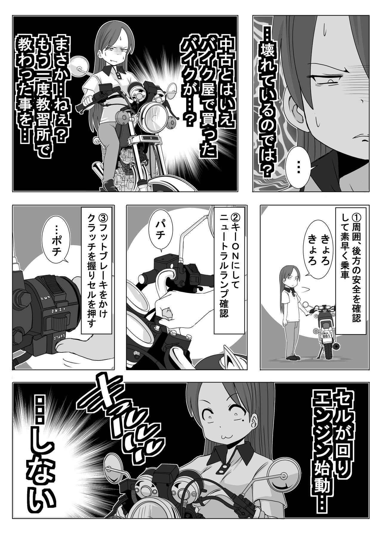 画像3: 【連載】馬場郁子がこよなくバイクを愛す理由(第九話:おバイクが人に似ているワケ)作:鈴木秀吉