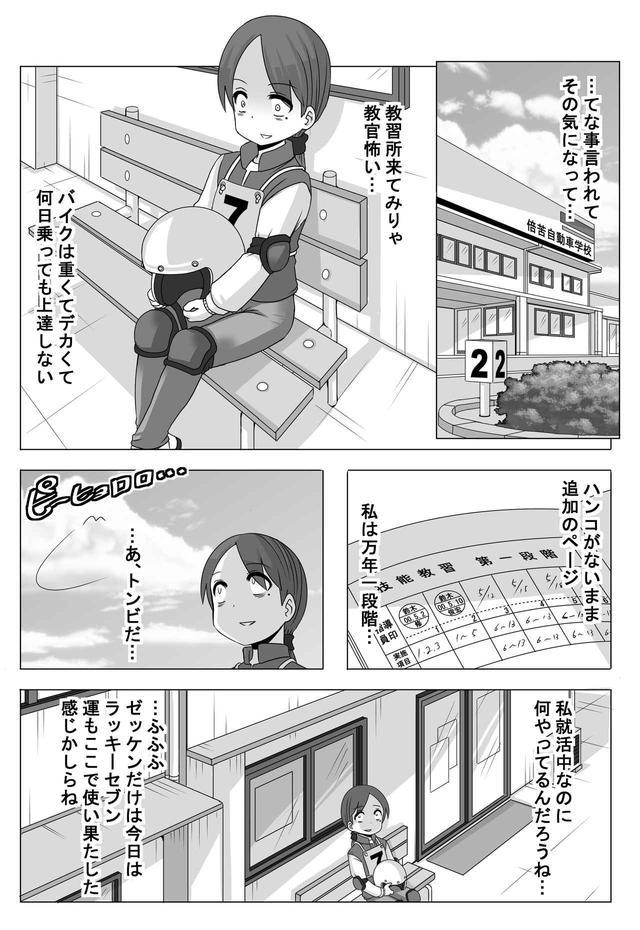 画像5: 【連載】馬場郁子がこよなくバイクを愛す理由(第八話:教習所が必要なワケ)作:鈴木秀吉