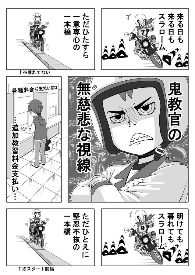 画像6: 【連載】馬場郁子がこよなくバイクを愛す理由(第八話:教習所が必要なワケ)作:鈴木秀吉