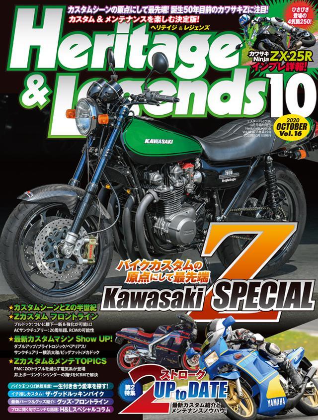 画像: 月刊ヘリテイジ&レジェンズ。10月号(Vol.16)は8月27日(木)発売! | ヘリテイジ&レジェンズ|Heritage& Legends