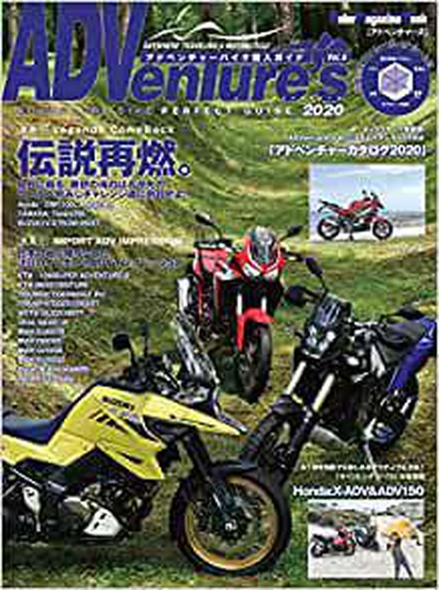 画像: ADVenture's (アドベンチャーズ) 2020 (Motor Magazine Mook) | オートバイ編集部 |本 | 通販 | Amazon