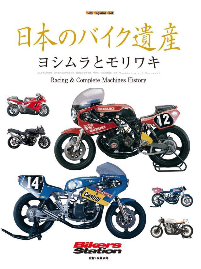 """画像1: 【新刊情報】数々のレースに参戦してきた「ヨシムラ」と「モリワキ」のレースの歴史がこの一冊に! """"日本のバイク遺産""""「ヨシムラとモリワキ」がついに発売! - webオートバイ"""