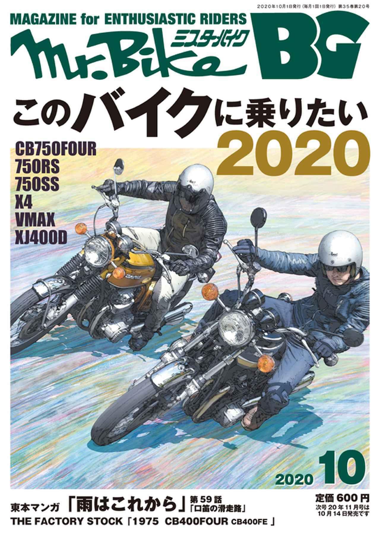画像: ■ミスター・バイクBG 10月号絶賛発売中です。