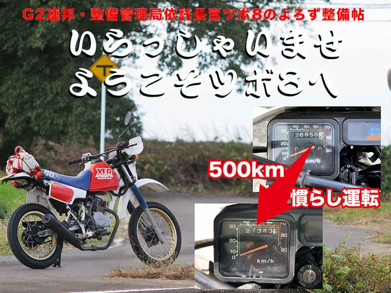 画像: いらっしゃいませ、ようこツボ8へ 第7回   WEB Mr.Bike