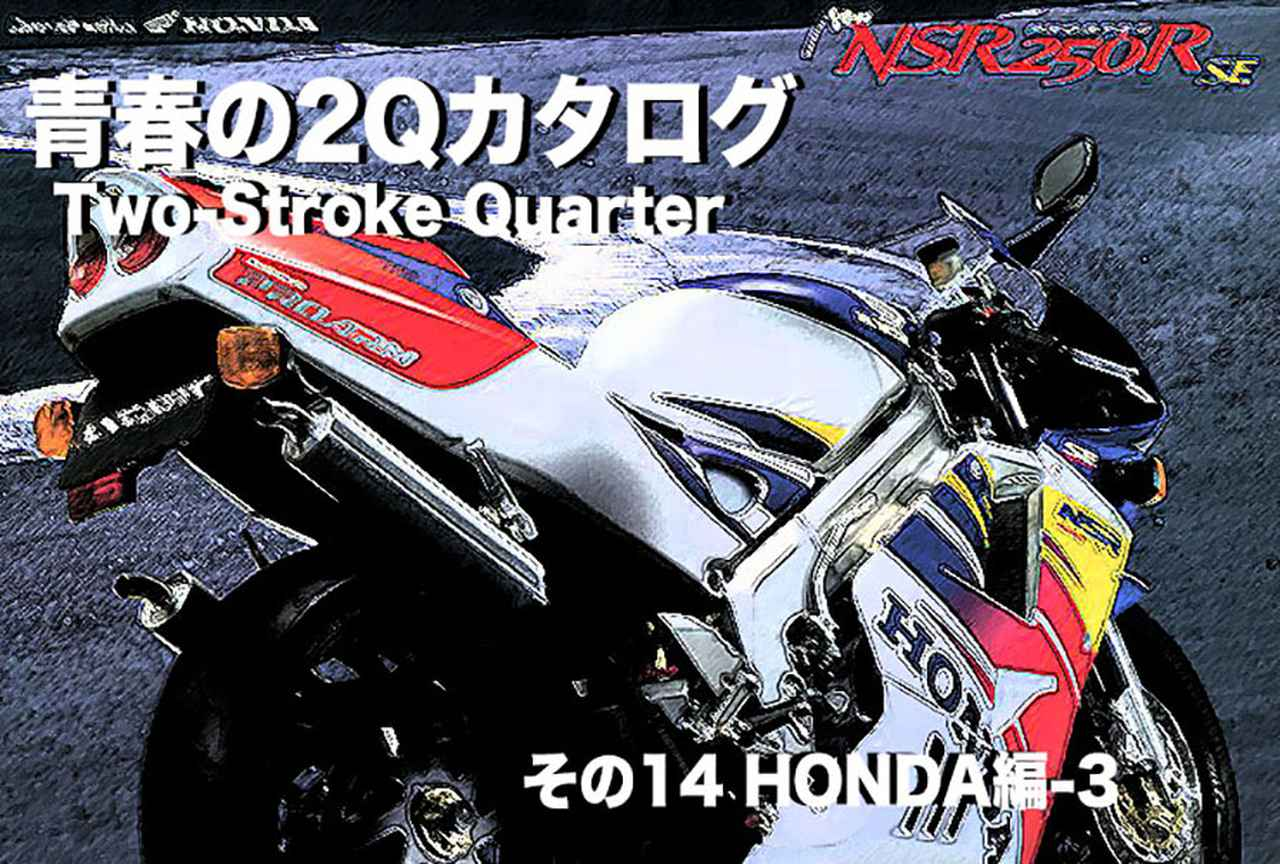 画像: 青春の2Q(2ストローク・Quarter)カタログ その14 HONDA 水冷編-3   WEB Mr.Bike