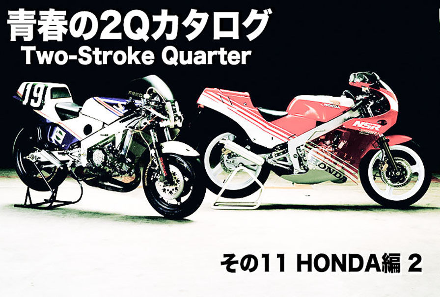 画像: 青春の2Q(2ストローク・Quarter)カタログ その11 HONDA 水冷編-2   WEB Mr.Bike