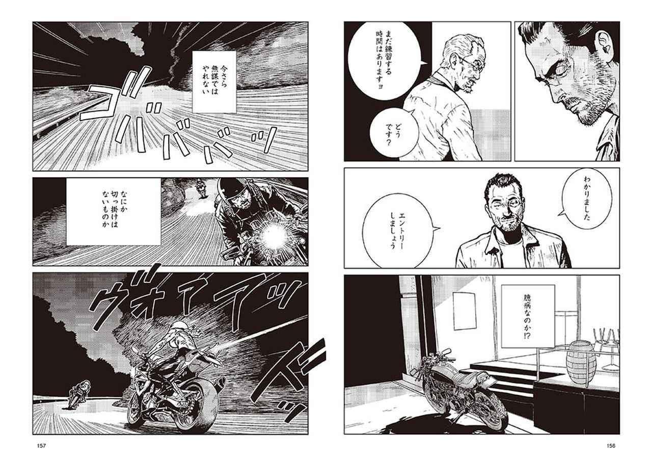 画像: 「雨は これから」東本昌平 第59話「口笛の滑走路」