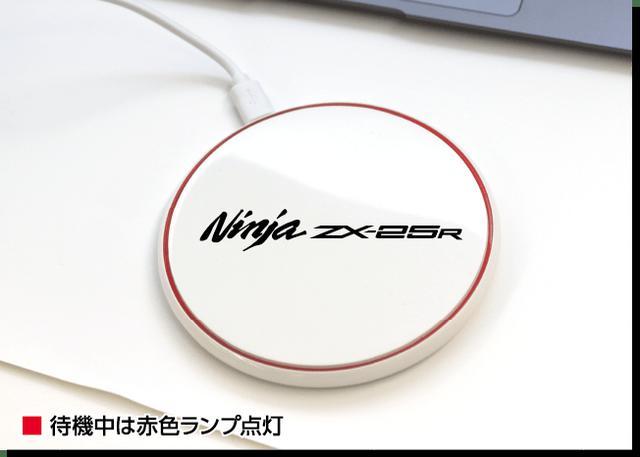 画像1: カワサキ「Ninja ZX-25R」発売! デビューフェア期間中に試乗すると、スマートフォン用ワイヤレス充電器が手に入る!