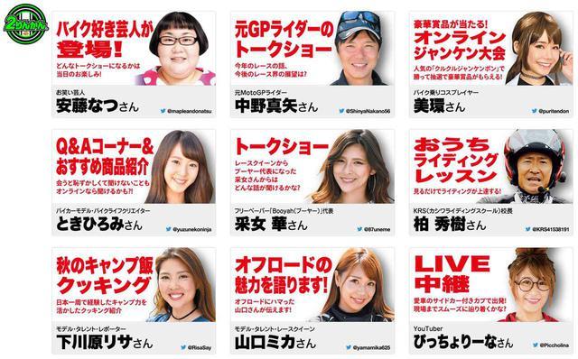 画像: 2りんかんが初のオンラインイベントを開催!