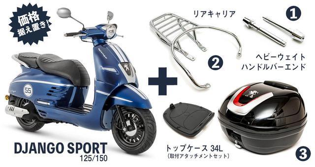 """画像: 「ジャンゴ スポーツ ツーリング」はベースマシンの""""ジャンゴ スポーツ125/150""""に、ツーリングに最適な「リアキャリア」や「トップケース」「ヘビーウェイトハンドルバーエンド」の3つの純正アクセサリーパーツが標準で装着されているコンプリート車です。 web限定販売車両につき、プジョー モトシクル取扱店へ行っても販売されていませんのでご注意下さい 。"""