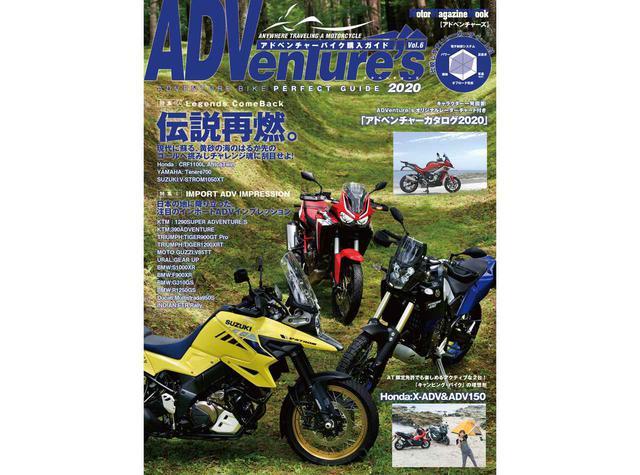 画像: 最新アドベンチャーバイクを徹底網羅!『アドベンチャーズ』2020年版は8月31日(月)発売! - webオートバイ