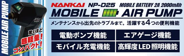 画像: Amazon | 南海部品 ナンカイ(NANKAI) MOBILE AIR PUMP NP-D25