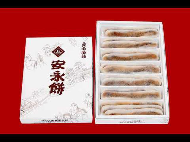 画像: 永餅屋老舗-安永餅CM- www.youtube.com