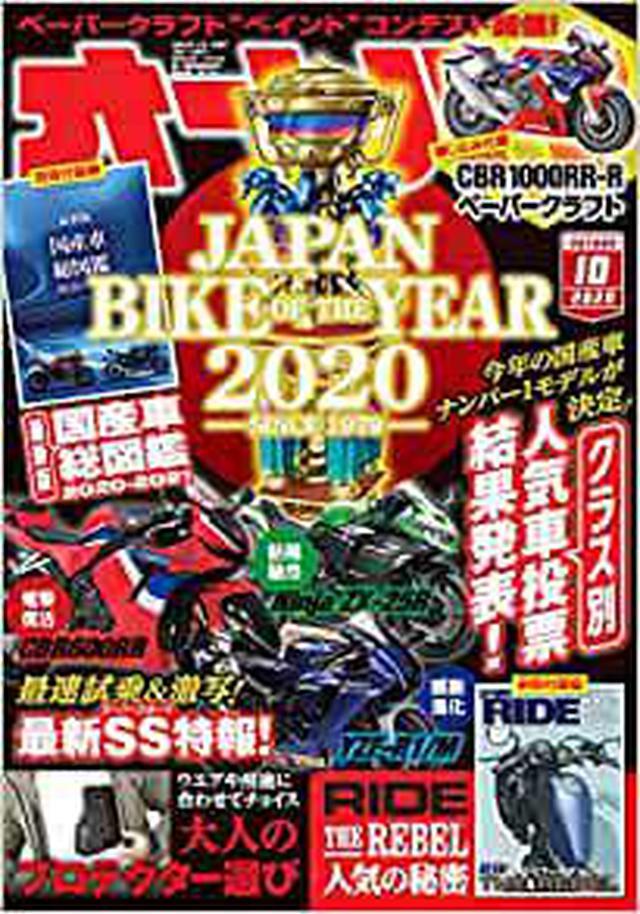 画像: オートバイ 2020年10月号 [雑誌] | オートバイ編集部 |本 | 通販 | Amazon
