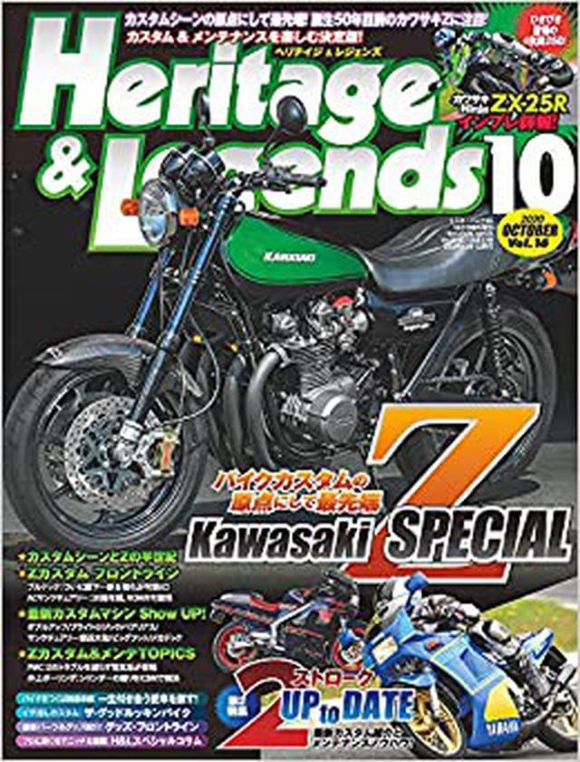 画像: 月刊『ヘリテイジ&レジェンズ』10月号(Vol.16)好評発売中!| ヘリテイジ&レジェンズ|Heritage& Legends | Amazon