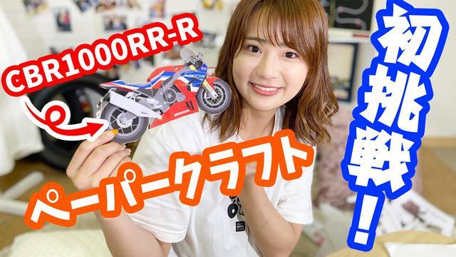 画像: できるかな? CBR1000RR-R ペーパークラフトにオートバイ女子部が挑戦! youtu.be