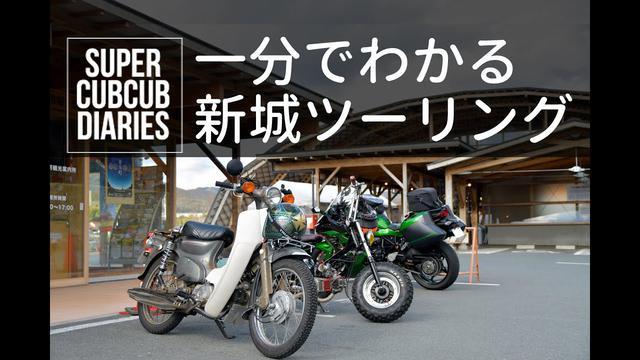 画像: 【S.C.D.】一分でわかる新城ツーリング www.youtube.com