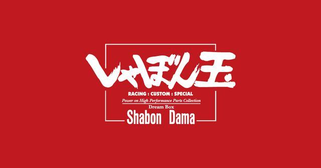 画像: しゃぼん玉 -Shabondama- – カスタムバイク!バイクパーツ!車検!