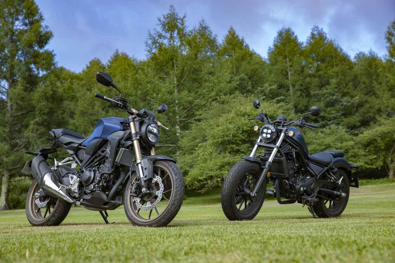 画像: (左) ホンダ CB250R メーカー希望小売価格:税込56万4,300円 (右) ホンダ レブル250 メーカー希望小売価格:税込59万9,500円