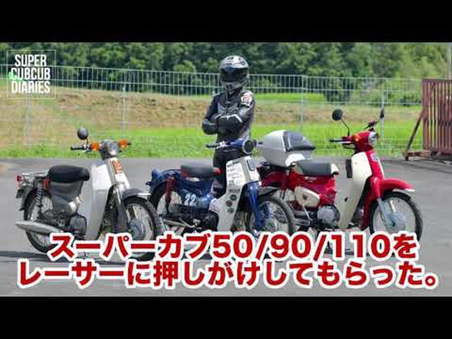 画像: スーパーカブを押しがけしてもらった。 www.youtube.com