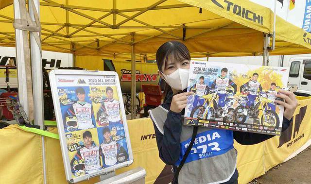 画像: 全日本モトクロス観戦 inSUGO☆開幕戦から激アツでした!(梅本まどか) - webオートバイ