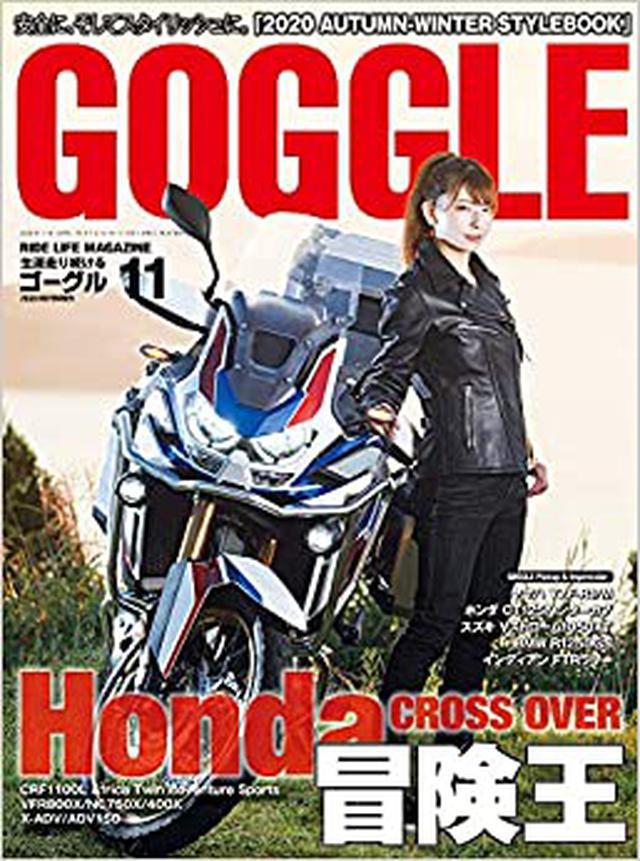 画像: GOGGLE (ゴーグル) 2020年11月号 [雑誌] | GOGGLE 編集部 |本 | 通販 | Amazon
