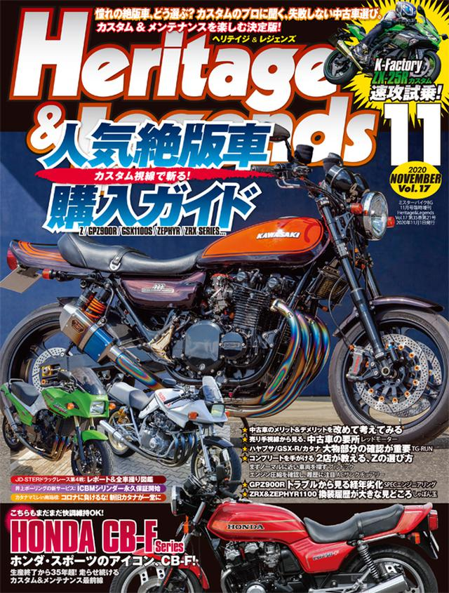 画像: 月刊ヘリテイジ&レジェンズ。11月号(Vol.17)は9月28日(月)発売!   ヘリテイジ&レジェンズ Heritage& Legends