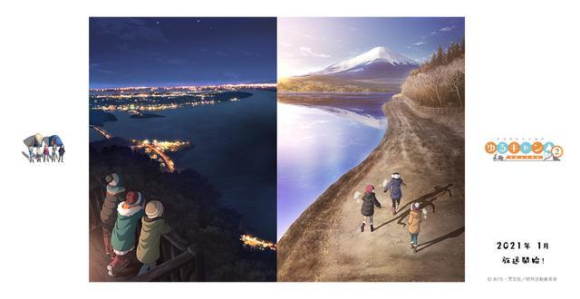 画像1: TVアニメ「ゆるキャン△ SEASON 2」公式サイト