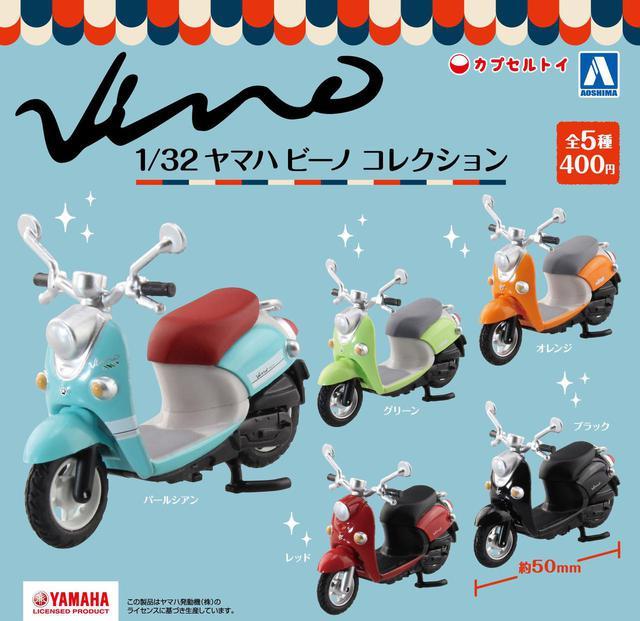 """画像: ヤマハ「ビーノ」がカプセルトイに! """"ゆるキャン△""""で人気のレトロポップな原付スクーターが1/32スケールのガチャガチャになって登場! - webオートバイ"""