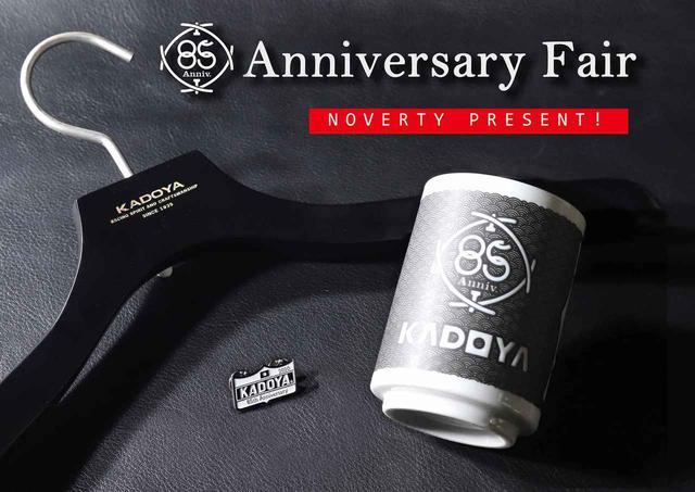 画像2: 革製品の老舗KADOYAで「創業 85thアニバーサリーフェア」が開催中! 大きな買い物は年内にするのがおすすめ!